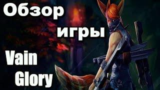 ОБЗОР ИГРЫ VAINGLORY [Android/iOS]