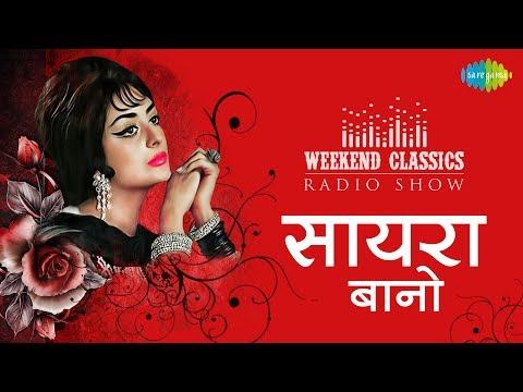 Weekend Classic Radio Show | Saira Banu Special |  सायरा बानु स्पेशल | HD Songs | Rj Ruchi