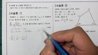 고2 수학1 1학기 기말고사 기출문제 01-3