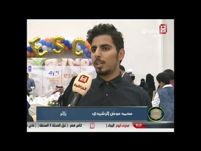 تقرير التلفزيون السعودي عن قعاليات اليوم العالمي للبصر على قناة الرياضية