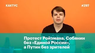Протест Ройзмана, Собянин без «Единой России»,  а Путин без зрителей