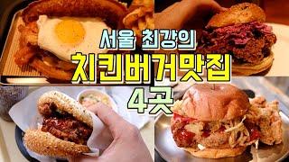 서울 최강의 치킨버거맛집 4곳