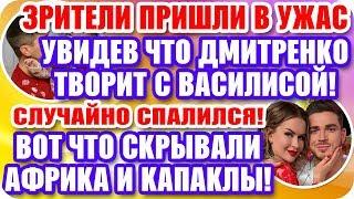 ДОМ 2 СВЕЖИЕ НОВОСТИ! ♡ Эфир дома 2 (28.12.2019).