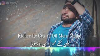 Dil Kithe Kharaya | Lyrics in Urdu Full Song | Zahoor Ahmed Lohar | New Saraiki Song