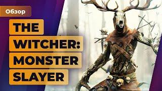 ОБЗОР ИГРОМАНИИ   The Witcher: Monster Slayer — Выбьет из тебя домоседа
