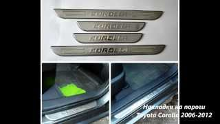 WTA Tuning studio / Тюнинг Тойота Королла / Tuning Toyota Corolla