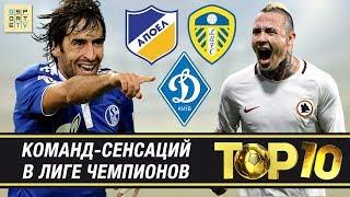 ТОП-10 андердогов в плей-офф Лиги чемпионов