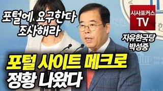 """박성중 """"양대 포털 사이트에서 여론조작 메크로 정황 발…"""