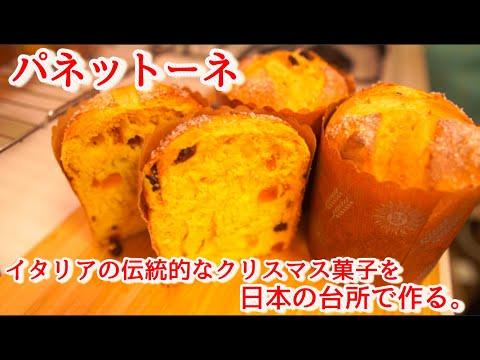 【パネットーネ】伝統あるイタリアのクリスマス菓子を自宅で作る。(I make the pannetore : Italian Xmas bread)(難易度★★★)