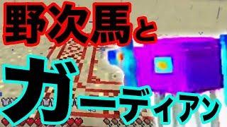 【日刊Minecraft】最強の匠は誰か!?リターンズ 守護神討伐編3日目【4人実況】 thumbnail