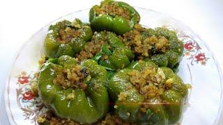 भरली शिमला मिरची रेसिपी / Stuffed Shimla Mirch Recipe