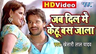 #Video - जब दिल में केहू बस जाला   Khesari Lal Yadav   Madhu Sharma   Superhit Romantic Song 2020