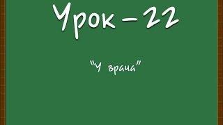 Логичный Английский - Урок №22(У врача)