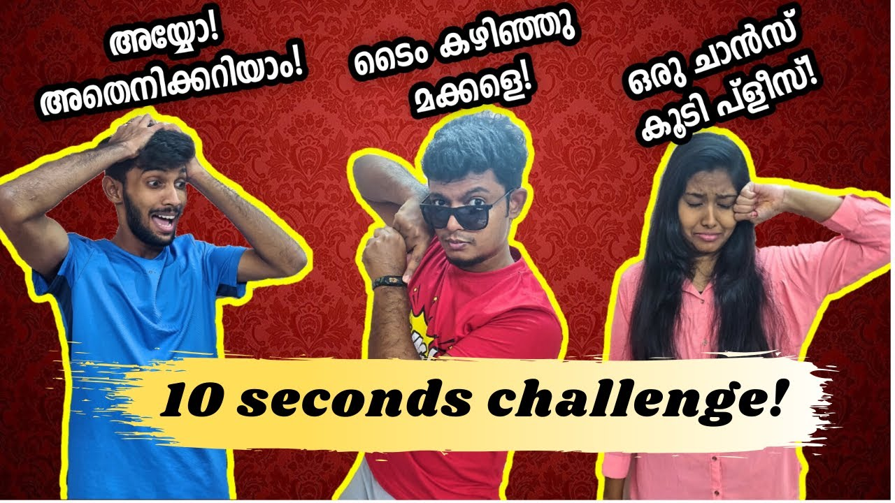 ഇത് വേറെ ലെവൽ കളി!🤣| 10 Seconds Challenge Part 2 | #malayalamchallengevideo