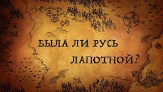 видео Обувь у древних славян