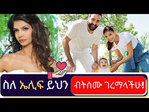 "kana-tv:yetekelekele-part-90:-ስለ-""ኤሊፍ""-ይህን-ብታውቁ-ትገረማላችሁ!-