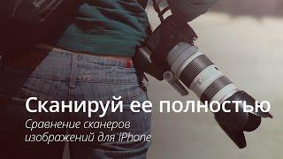 Сканеры для iPhone: какой самый лучший?