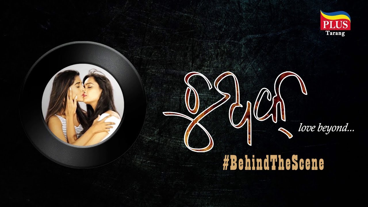 Download Chumbak - Love Beyond | Behind The Scene | Tamanna, Divya, Susanta Mani | TarangPlus