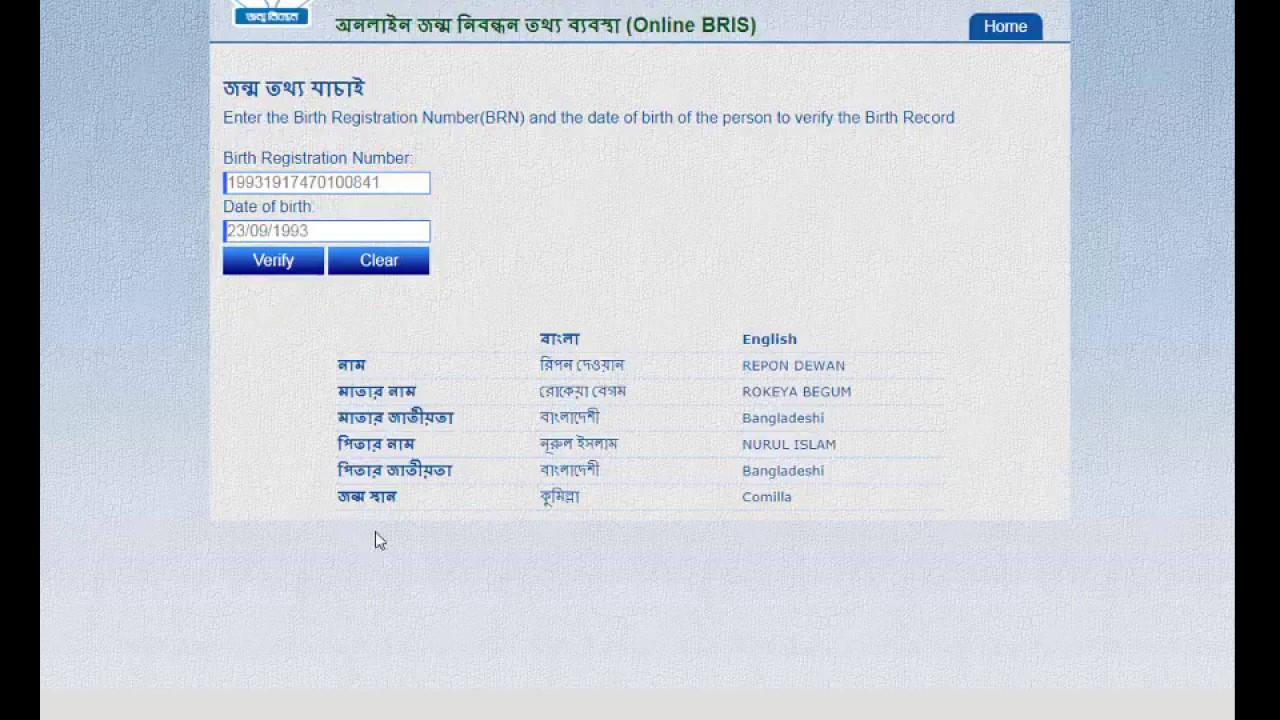 How To Check Birth Certificate From Online For Bangladeshi Youtube