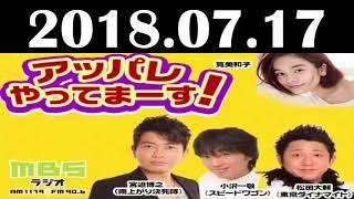 2018 07 17 アッパレやってまーす!火曜日 宮迫博之(雨上がり決死隊)...