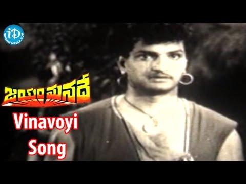 Vinavoyi Song - Jayam Manade Movie Songs - Ghantasala  Songs, NTR, Anjali Devi