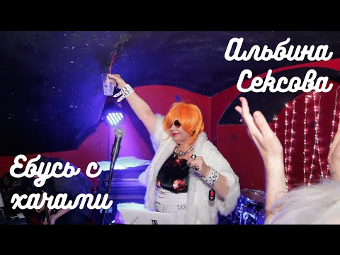 Albina Sexova - Banging with migrants (Ionoteka 11.13.15) from YouTube · Duration:  3 minutes 41 seconds