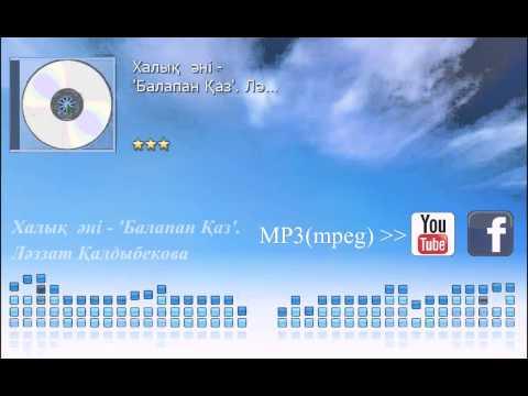 смотреть казахские клип