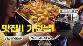 R35타고 맛집가기 whit 와이프 (feat.객관적인…