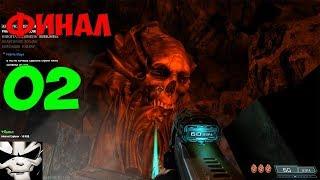 Прохождение Doom 3: Resurrection of Evil. Часть 2. Бетругер [ФИНАЛ]