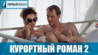 Сериал Курортный роман 2 2018 1 4 серии фильм комедия на Первом канале анонс