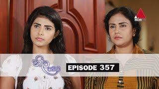 Neela Pabalu | Episode 357 | 24th September 2019 | Sirasa TV Thumbnail