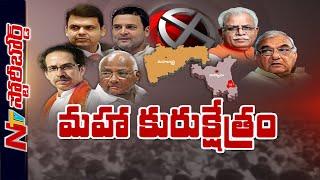 మహా సంగ్రామంలో గెలుపెవరిది..? | Maharashtra And Haryana Elections Special Story | Story Board | NTV