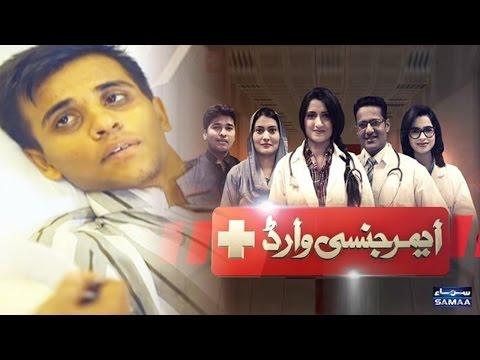 Eid Special - Emergency Ward – 08 July 2016
