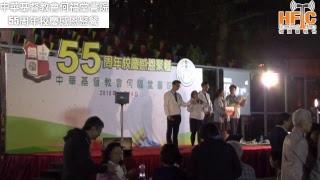 Publication Date: 2018-11-24 | Video Title: 中華基督教會何福堂書院55周年校慶感恩聚餐