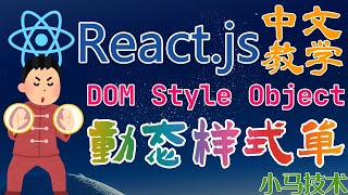 React.js 中文开发入门教学 - 动态 style 样式单 DOM Style Object