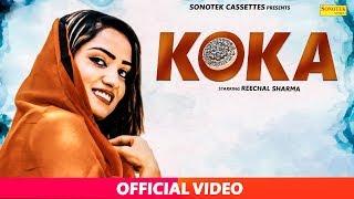 New Haryanvi song 2018 : Koka || Rechal Sharma, Arun Mehta || Harkesh Chawriya #Sonotek Cassettes