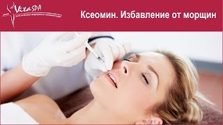 Омоложение в салоне ВитаСПА Саратов - Ксеомин. Избавление от морщин