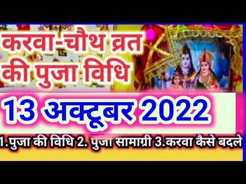 करवा चौथ पूजा की विधि|how to do Karva chauth puja|Karva chauth puja vidhi in hindi|Karva chauth puja