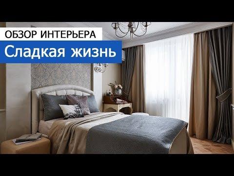 Дизайн интерьера: Сладкая жизнь
