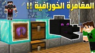 عرب كرافت #24 مغامرة الاند الجديد مع فراس قيمر واحمد !!