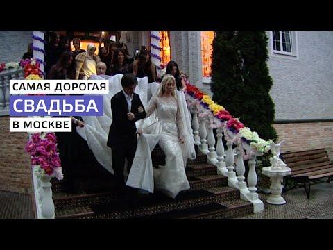 Самая дорогая свадьба в Москве – Москва 24