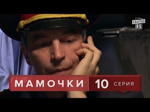 """Сериал """" Мамочки """"  10 серия. Мелодрама  Комедия в HD (16 серий)."""