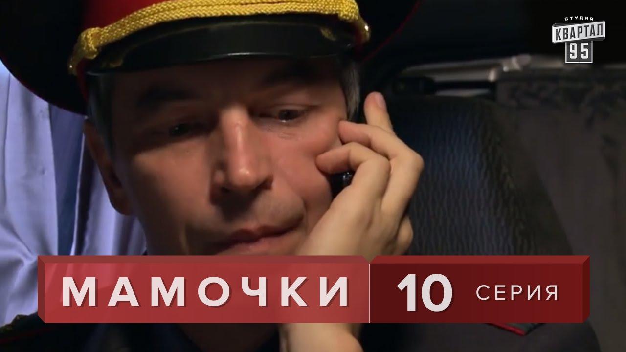 Сериал мамочки 10 серия