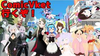 【ComicVket】みんなで回るぜ!【MusicVket】