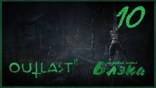 Охота началась! Я - дичь ● Outlast 2 #10