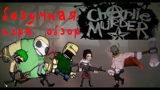 безумная экшен-RPG(Charlie Murder)ОБЗОР, Let's play ,прохождение на русском игровой канал mr. Barbos