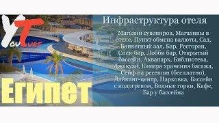 Туры в Monte Carlo Sharm Resort & Spa 5*, Шарм-Эль-Шейх, Египет