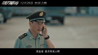 《利刃破冰》定档预告(张子健 / 王雨甜)【预告片先知 | 20191213】