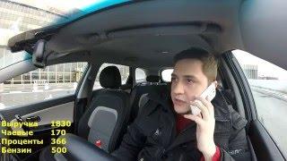 Один день московского таксиста(Один день работы в такси в Москве. Лайв видео с полей. Какие заказы были, сколько заработал, куда ездил и..., 2015-12-19T22:26:56.000Z)