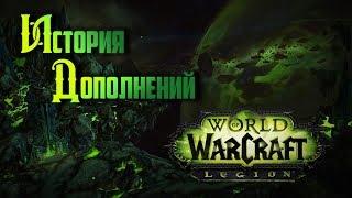 История Дополнений — World of Warcraft: Legion #1